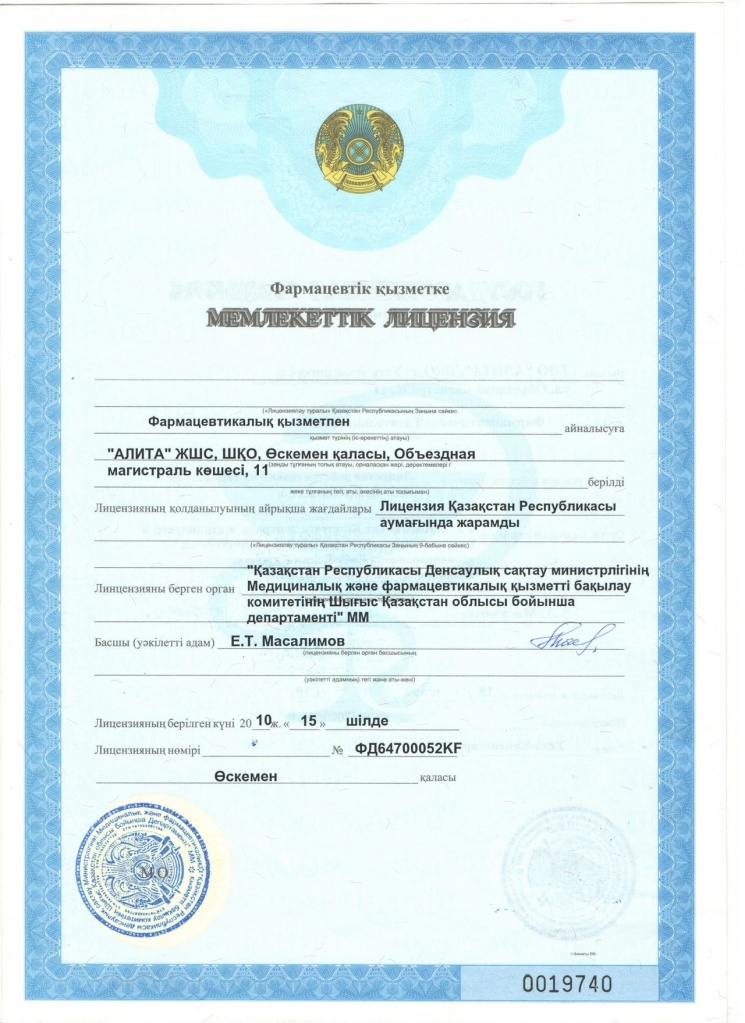 gos-license-farm-kaz.jpg