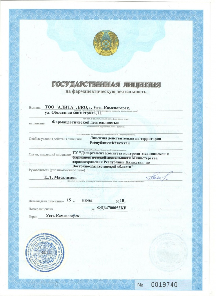gos-license-farm-rus.jpg